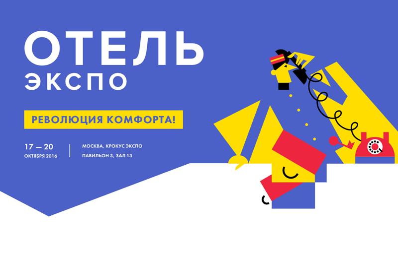 """Конференция """"SPA & Wellness в отеле"""" в рамках выставки отельеров в Москве."""